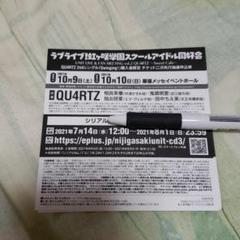 """Thumbnail of """"ラブライブ 虹ヶ咲 QU4RTZ ファンミ シリアル Day.1"""""""