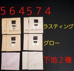 """Thumbnail of """"シュウウエムラ アンリミテッド ファンデーション サンプル"""""""