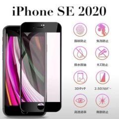 """Thumbnail of """"ブラック iPhoneSE 第2世代 強化ガラスフィルム iPhone SE2"""""""