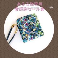 """Thumbnail of """"107*新作リバティストロベリーシーフ✿2つ折り財布✿ミナペルホネンハンドメイド"""""""
