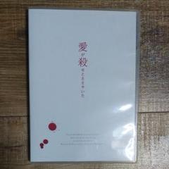 "Thumbnail of ""舞台「愛が殺せとささやいた」【DVD】"""