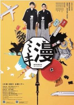 """Thumbnail of """"ミキ漫 2021全国ツアー~東京公演~ 1枚"""""""