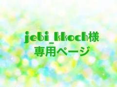 """Thumbnail of """"jebi_kkoch様専用ページ"""""""