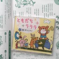 "Thumbnail of ""CDともだちラララ"""
