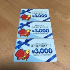 "Thumbnail of ""週末限定お値下げ すかいらーく株主優待カード"""