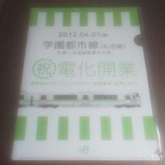 """Thumbnail of """"JR北海道 学園都市線祝電化記念クリアファイル"""""""