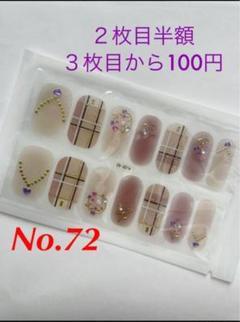 """Thumbnail of """"No.72 ジェルネイルシール"""""""