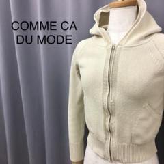 "Thumbnail of ""COMME CA DU MODE コムサデモード フーディー ニット セーター"""