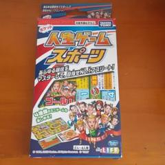 """Thumbnail of """"人生ゲーム  スポーツ版"""""""