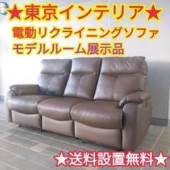 "Thumbnail of ""525★送料設置無料★電動リクライニング 3Pソファ 展示品 USB充電付き"""