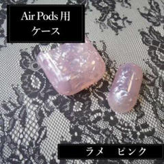 """Thumbnail of """"AirPods ケース ラメ ピンク"""""""