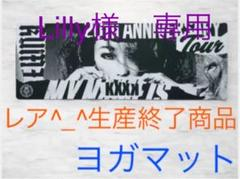 """Thumbnail of """"☆くうちゃん ファンクラブ限定 ヨガマット☆"""""""