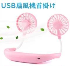 "Thumbnail of ""首掛け扇風機 携帯扇風機 usb充電式 折りたたみ式 熱中症対策 ピンク"""