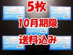 "Thumbnail of ""セントラルスポーツ 全国用 招待券5枚 10月期限 18"""