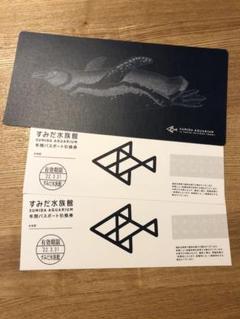 """Thumbnail of """"【匿名配送】すみだ水族館 年間パスポート引換券 2枚"""""""