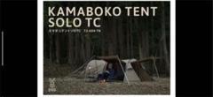 "Thumbnail of ""DOD カマボコテントソロTC  タンカラー"""