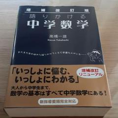 "Thumbnail of ""語りかける中学数学"""