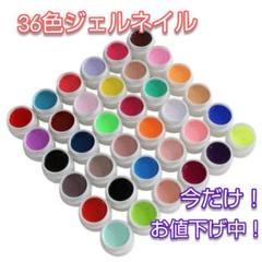 """Thumbnail of """"カラージェル 5g 36色セット スターターキット UVレジン ネイル用品"""""""
