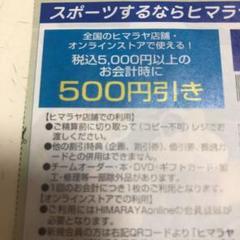 """Thumbnail of """"ヒマラヤ 店舗でもオンラインでも 500円引き"""""""