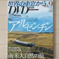 """Thumbnail of """"世界の車窓から DVDブック NO.9 アルゼンチン"""""""