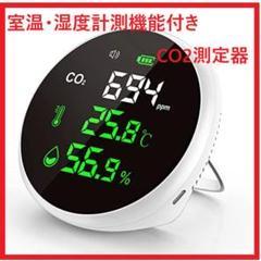 """Thumbnail of """"【換気のタイミング測定に】CO2測定器 温度・湿度測定 【新品未使用】no53"""""""