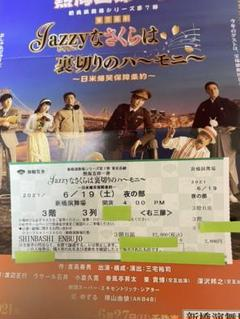 """Thumbnail of """"熱海五郎一座 チケット"""""""