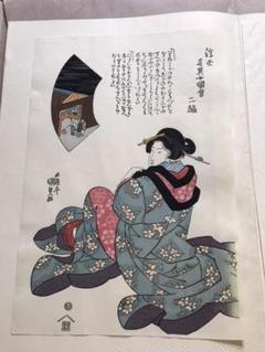 "Thumbnail of ""浮世絵"""