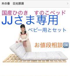 """Thumbnail of """"国産ひのき すのこ すのこベッド"""""""