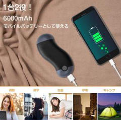 """Thumbnail of """"握りやすい 充電式カイロ 6000mAhモバイルバッテリー PSE認証済"""""""