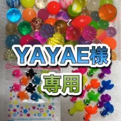 "Thumbnail of ""YAYAE様専用"""