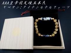 "Thumbnail of ""天然石【御守り】ブレスレット 龍神天珠 タイチン&ギベオン No.945"""