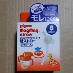 "Thumbnail of ""Pigeon マグマグ 替ストロー"""