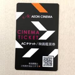 """Thumbnail of """"イオンシネマ ACチケット"""""""