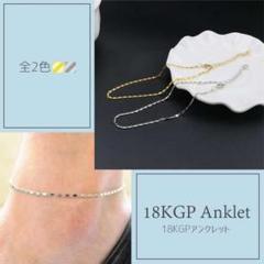 "Thumbnail of ""アンクレット18K GP レディース メンズ ユニセックス 足首 シルバー"""