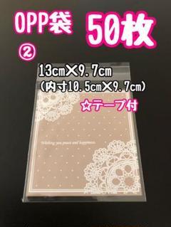"Thumbnail of ""OPP袋 テープ付 柄入り  ②"""