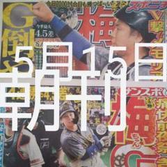 """Thumbnail of """"5月15日 朝刊 サンスポ&スポニチ"""""""