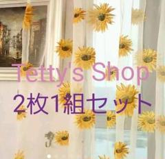 """Thumbnail of """"Tettys♡ひまわりかわいい2枚セットミラーレースバルコニーカーテン"""""""