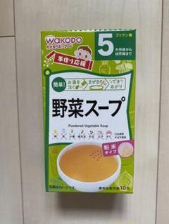"Thumbnail of ""シロヅ様専用 WAKODO 野菜スープ2・コーン2・コンソメ1"""