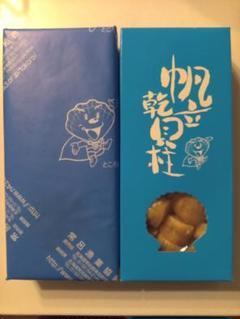"Thumbnail of ""★北海道産 ホタテ干貝柱 100g×2箱 1箱包装付★"""