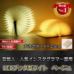 """Thumbnail of """"ブック型ライト ベージュ USB充電 コードレス ランタン ベッドライト"""""""