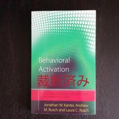 """Thumbnail of """"【裁断済み】Behavioral Activation"""""""
