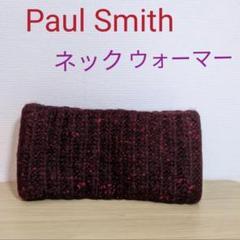 """Thumbnail of """"美品 Paul Smith ウール ネックウォーマー"""""""