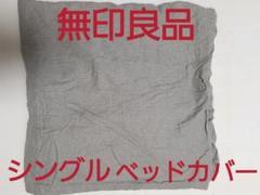 "Thumbnail of ""無印良品シングルベッドカバー"""