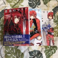 """Thumbnail of """"薔薇のマリア 1-3 全巻"""""""