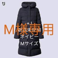 """Thumbnail of """"ユニクロ プラスジェイ +J ウルトラライトダウンコート  M ジルサンダー"""""""
