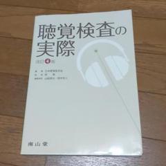 "Thumbnail of ""聴覚検査の実際"""