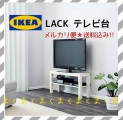 """Thumbnail of """"☆IKEA イケア☆ LACK ラック テレビ台 サイドテーブル ホワイト"""""""