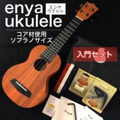"Thumbnail of ""【enya】国内未発売モデル・コア・ソプラノウクレレ【セット付】"""