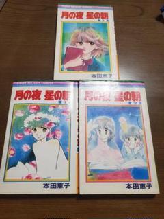 "Thumbnail of ""【マンガ本】★「月の夜、星の朝①」1巻、2巻、3巻"""