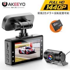 "Thumbnail of ""1440P高画質スーパーキャパシタ搭載AKEEYOドライブレコーダー前後カメラ"""